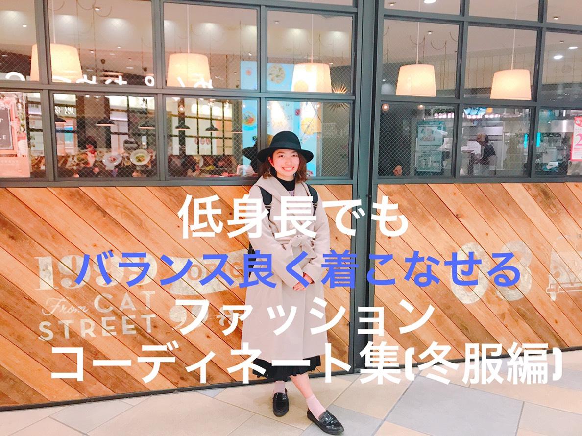 低身長でもバランスよく着こなせるファッションコーディネート集【冬服編】
