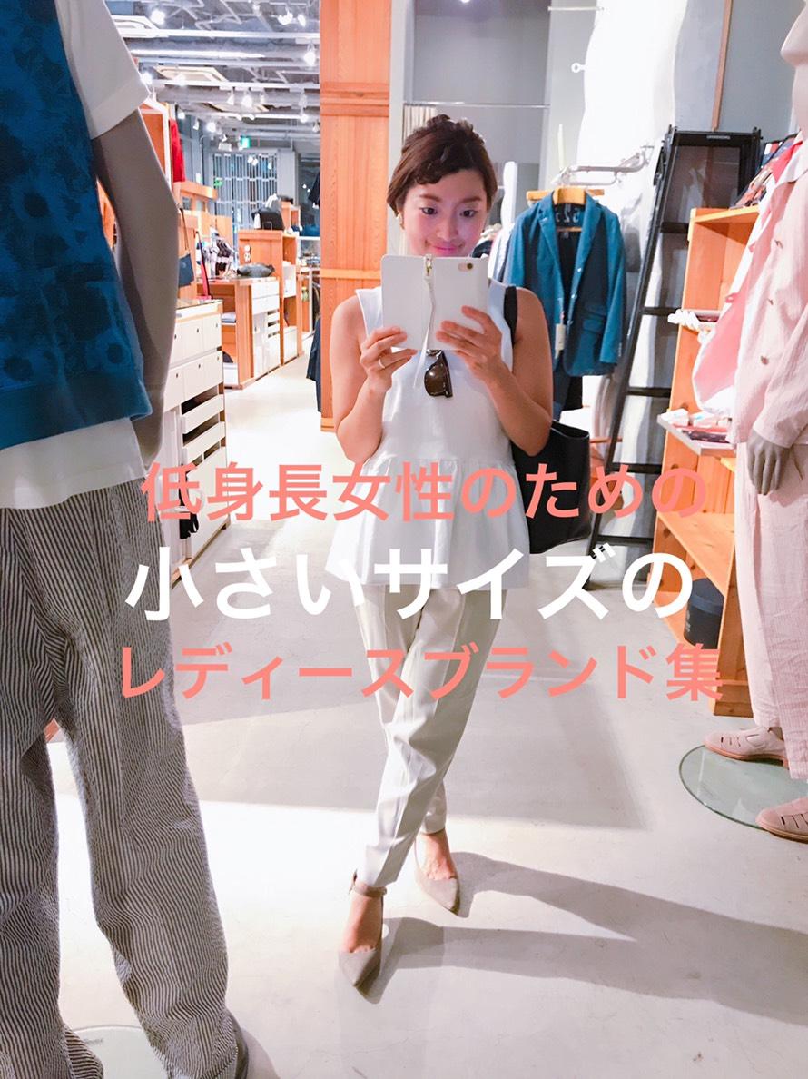 低身長女性のための小さいサイズのレディースブランド集【総集編】