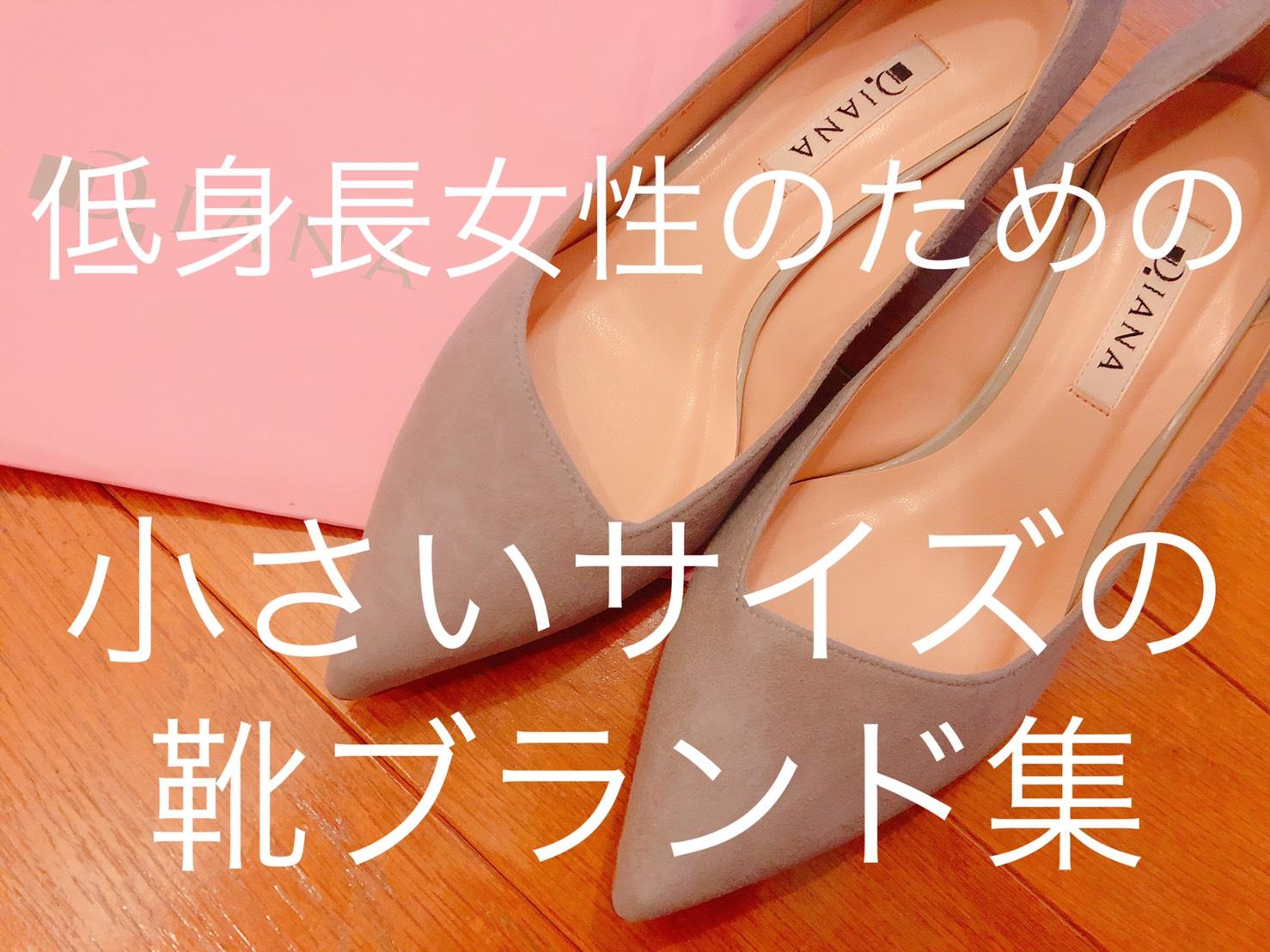 低身長女性のための小さいサイズのレディースブランド集【靴編】