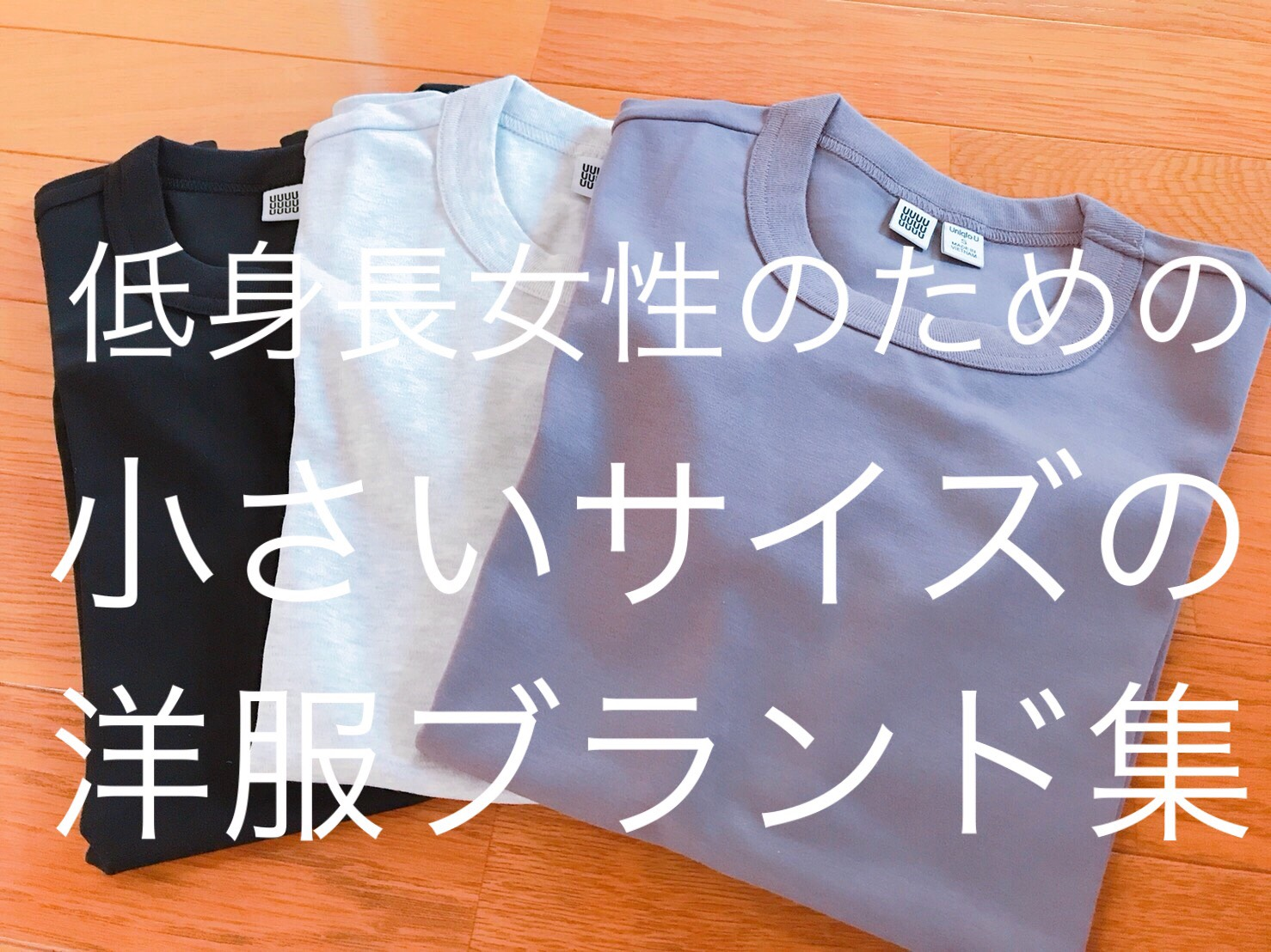 低身長女性のための小さいサイズのレディースブランド集【洋服編】