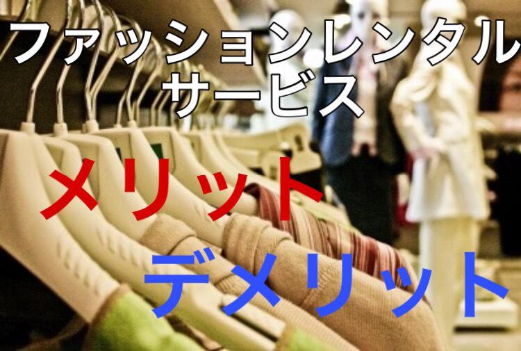 ファッションレンタルサービスのメリットとデメリット〜現役スタイリストが教えます!