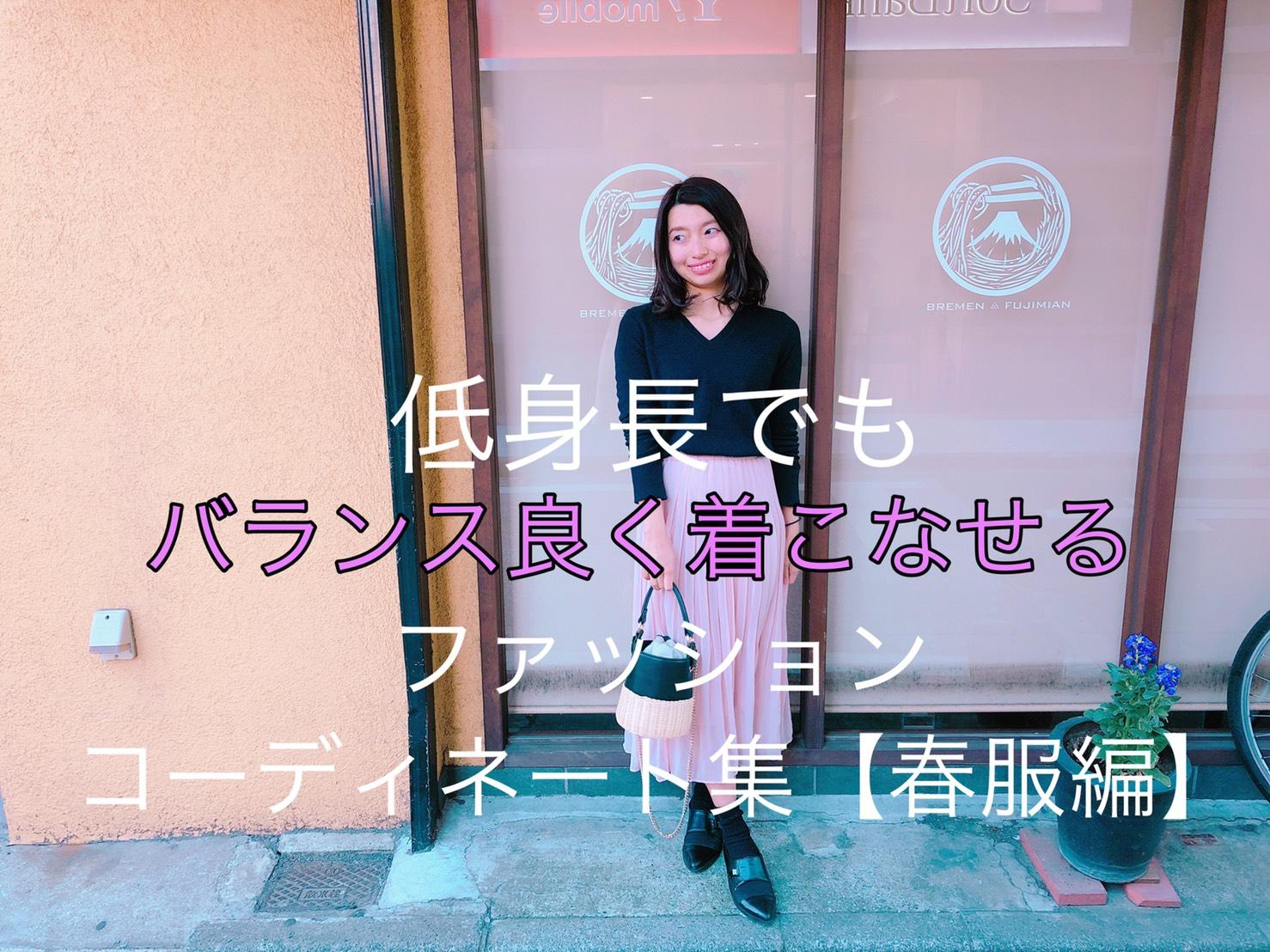 低身長でもバランスよく着こなせるファッションコーディネート集【春服編】